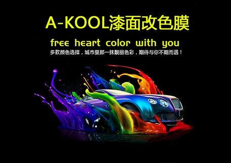 A-KOOL改色膜